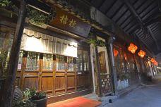 周庄花间堂桔梗餐厅-周庄-doris圈圈