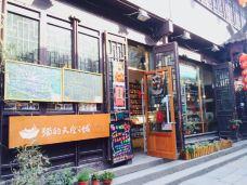猫的天空之城概念书店(西塘古镇店)-西塘-coco290
