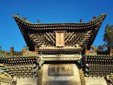 山陕会馆-聊城-释远