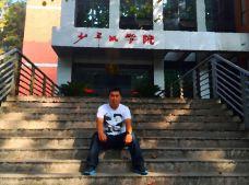 中国科学技术大学-合肥