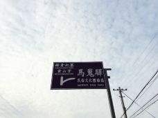杨贵妃墓-兴平-爱旅行的小阳
