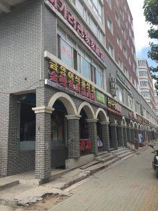 延吉-吉林-阳光蘑菇