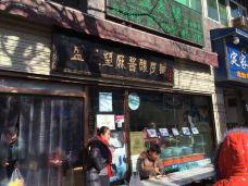 清真盛志望麻酱酿皮铺(大皮院总店)-西安-水漫三楼