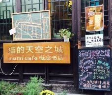 猫的天空之城概念书店(西塘古镇店)-西塘-Levinnnnnno