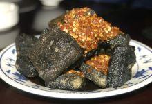 甪直古镇美食图片-臭豆腐