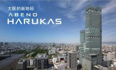 阿倍野HARUKAS摩天大楼-大阪-天南地北一世界