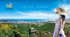 三亚凤凰岭海誓山盟景区情侣票 (含门票+往返缆车)