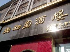 古南都·永和园酒楼-南京-赵小甜