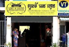 Lost 'N' Found Vintage Store-金边-潘潘安