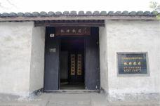 秋瑾故居-湘潭-3433647