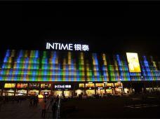 泰山银泰购物中心图片