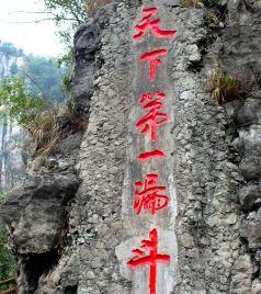 宜宾游记图文-你见过如此宏伟的地质奇观吗?