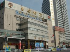 秦皇岛金原商厦图片
