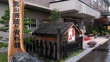 男山酒造资料馆