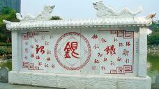 中国白银第一坊